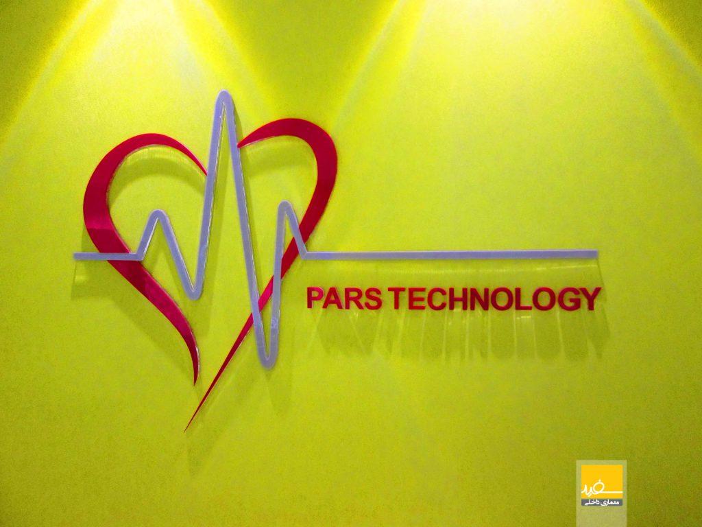 دکوراسیون داخلی شرکت پارس تکنولوژی