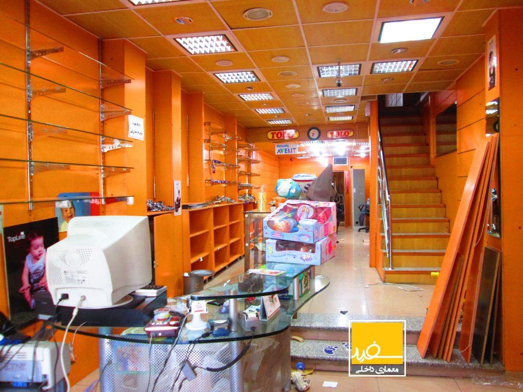 قبل بازسازی فروشگاه ناصر