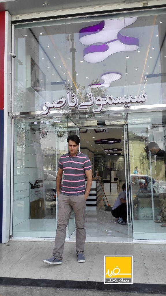 نمای خارجی فروشگاه ناصر